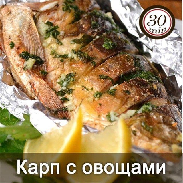 Карп, запеченный с овощами  Ингредиенты: - карп - помидоры – 2 шт; - баклажаны – 1 большой или два средних; - сладкий перец – 2 шт; - картофель – 3 шт; - майонез; - соль и молотый перец по вкусу.
