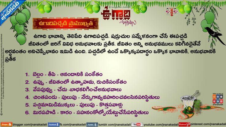 Telugu Ugadhi Photos, Telugu Ugadhi Quotations, Latest Telugu Ugadhi ...