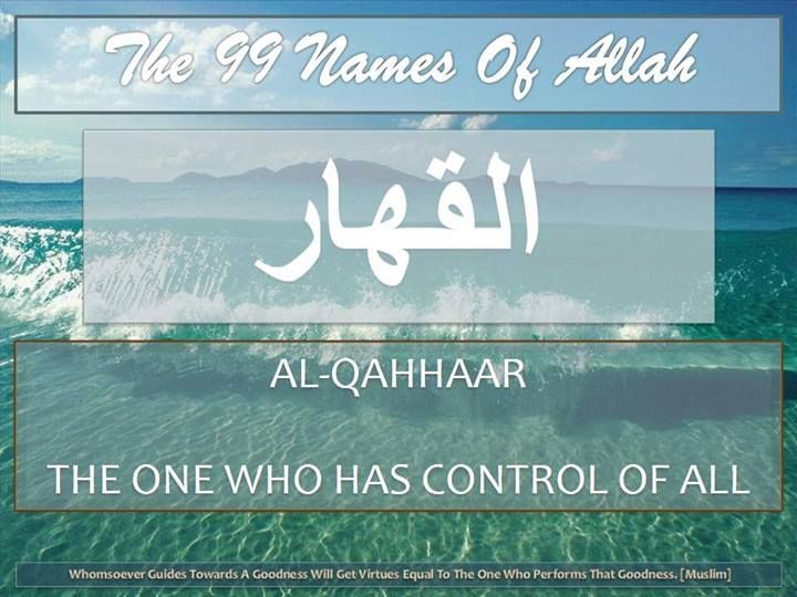 15 Al-Qahhar (القهار) The One Who Has Control Of All