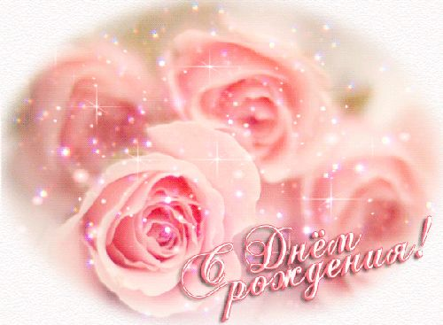 Будь самой веселой и самой счастливой, Хорошей, и нежной, и самой красивой Будь самой внимательной, самой любимой, Простой, обаятельной, неповторимой, И доброй, и строгой, и слабой, и сильной, Пусть беды уходят с дороги в бессилии. Пусть сбудется все, что ты хочешь сама. Любви тебе, веры, надежды, добра! День рожденья — красивая дата, Но немножко …