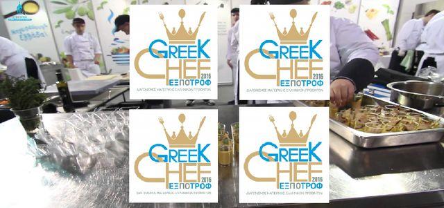 1ος Πανελλήνιος Διαγωνισμός Ελληνικής Κουζίνας Greek Chef 2016