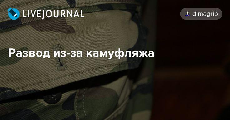 Развод из-за камуфляжа  https://zelenodolsk.online/razvod-iz-za-kamuflyazha/