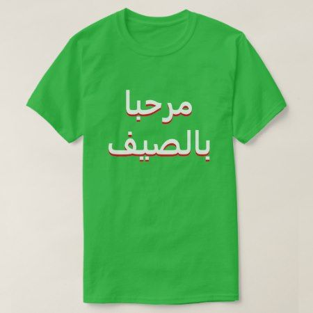 hello summer in Arabic T-Shirt - click/tap to personalize and buy