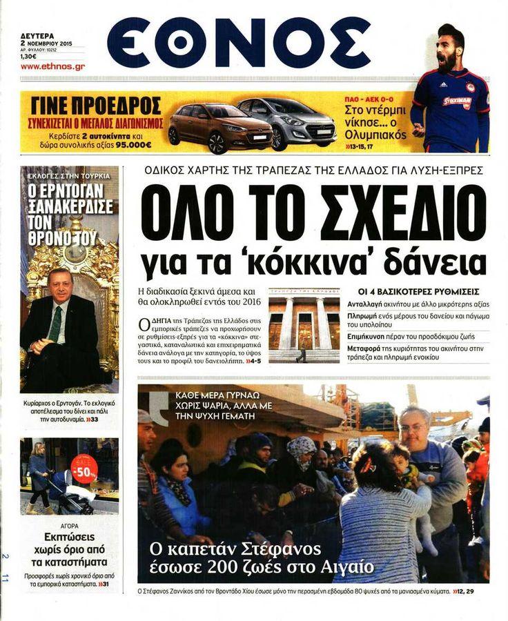 Εφημερίδα ΕΘΝΟΣ - Δευτέρα, 02 Νοεμβρίου 2015