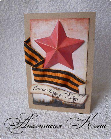 Месяц, открытка своими руками на день рождения красной армии