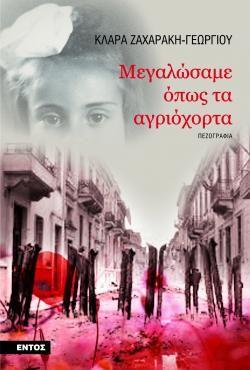 Κλάρα Ζαχαράκη-Γεωργίου | IANOS.gr