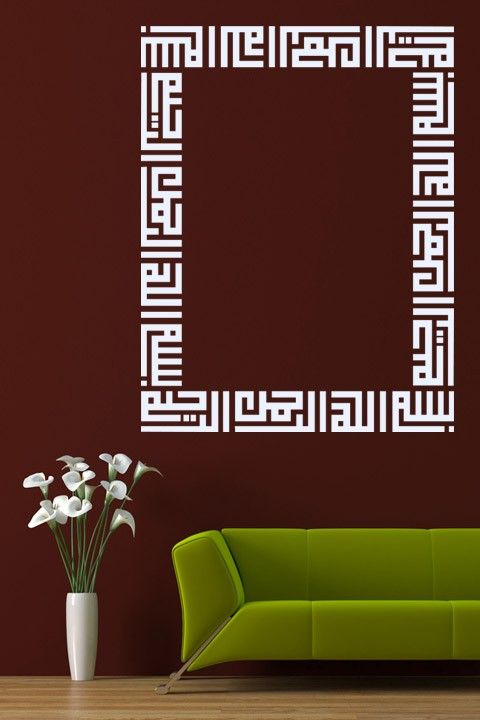 In the Name of God, Most Graceful, Most Merciful. Wall Sticker. Islamic Calligraphy Wall Art Decal Frame with the Phrase - In the Name of God, Most Graceful, Most Merciful http://walliv.com/in-the-name-of-god-most-graceful-most-merciful-islamic-wall-art