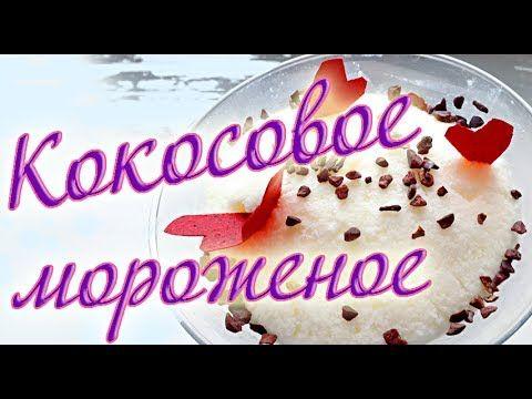 ФИТНЕС РЕЦЕПТЫ ☀ Кокосовое мороженое / Bounty Ice Cream