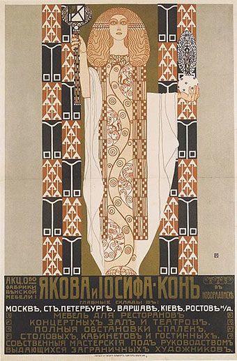 1904 KOLOMAN MOSER MAGASIN DE MEUBLES A MOSCOU