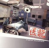 Iryu Team Medical Dragon [CD]