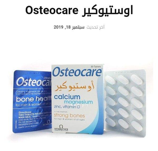 ما هي دواعي استعمال دواء اوستيوكير يستخدم هذا الدواء في معالجة نقص الكالسيوم يساعد هذا الدواء في معالجة حالات هشاشة العظام Bone Health Vitamins Strong Bones