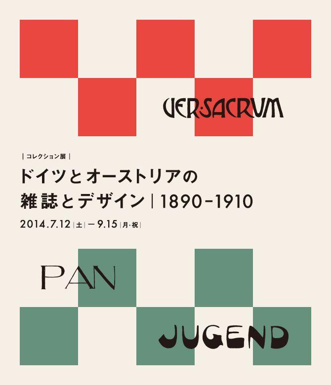 ドイツとオーストリアの雑誌とデザイン:豊田市美術館 2014年7月12日(土)~9月15日(月・祝)
