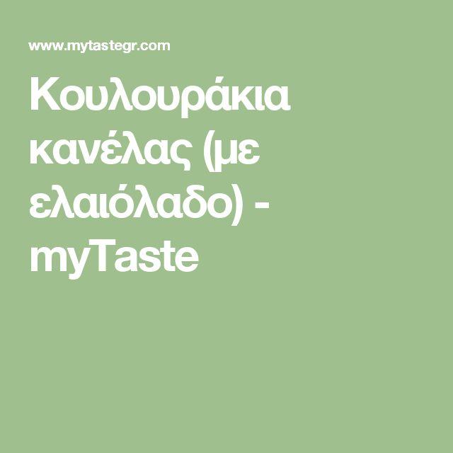 Κουλουράκια κανέλας (με ελαιόλαδο) - myTaste