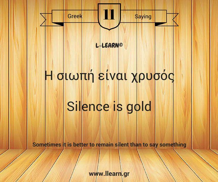 Η σιωπή είναι χρυσός.   #greek #saying #ελληνική #παροιμία