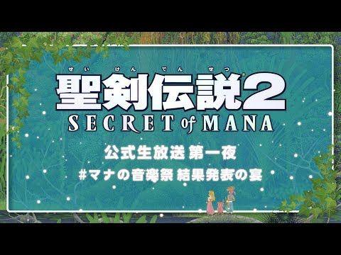 (85) 聖剣伝説2 シークレット オブ マナ 公式生放送 第一夜 マナの音楽祭 結果発表の宴 - YouTube