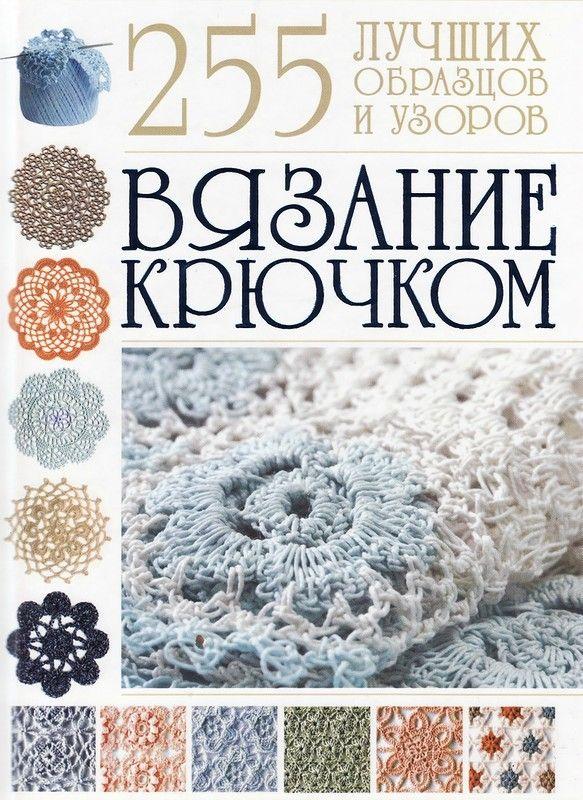 302 best STITCHES images on Pinterest | Crochet blankets, Crochet ...