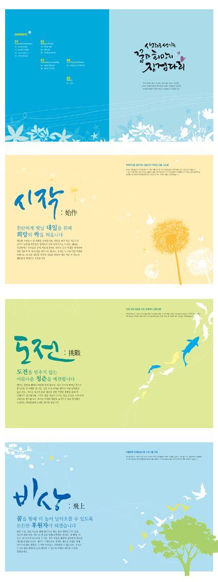 에뉴얼리포트] 한국장학재단 내지 캘리그라피 : 네이버 블로그