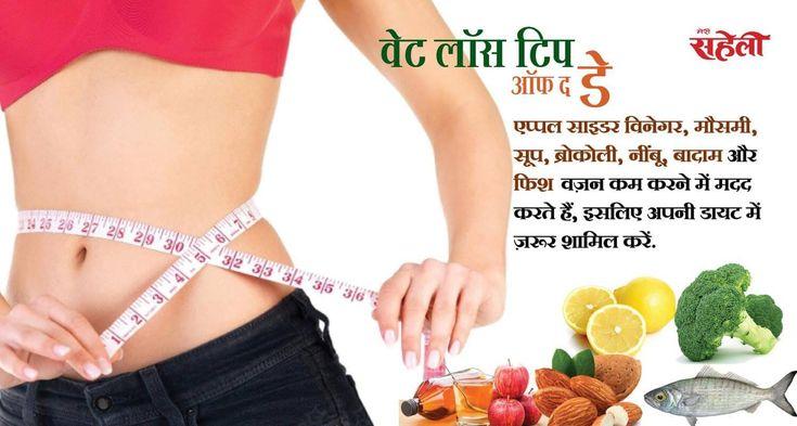 वेट लॉस टिप ऑफ द डे: वज़न घटाना है, तो फॉलो करें ये डायट चार्ट (Weight Loss Tip Of The Day: Diet Plan For Healthy Weight Loss)