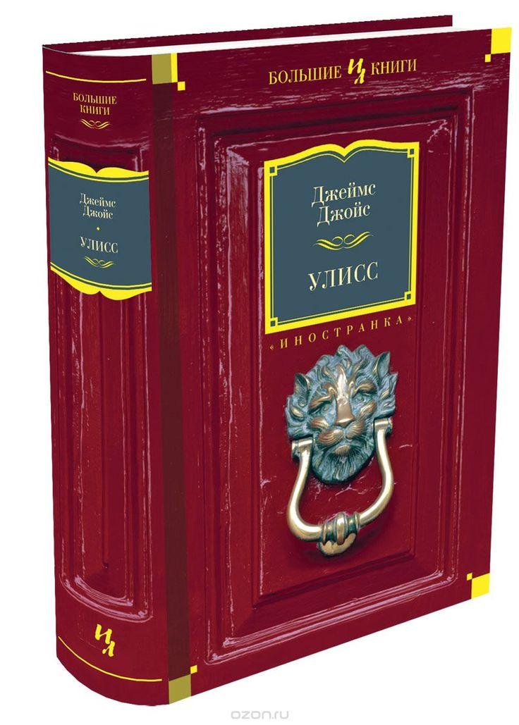 """Книга """"Улисс"""" Джеймс Джойс - купить на OZON.ru книгу с быстрой доставкой по почте   978-5-389-04480-7"""