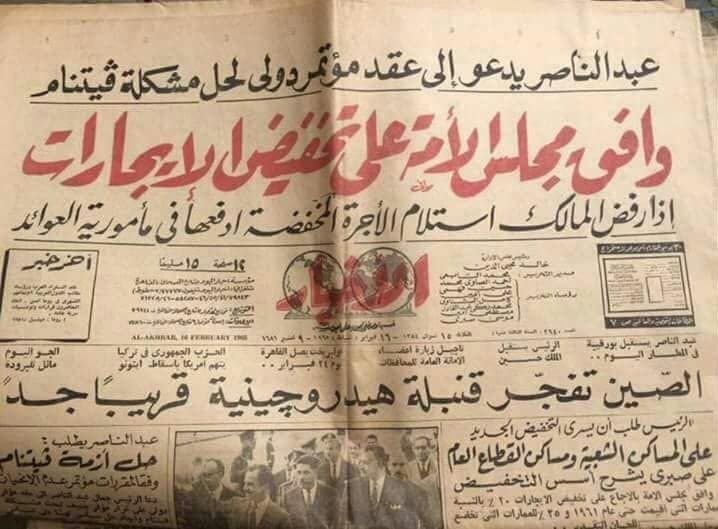 Pin By عالم التذوق الفنى On قانون الايجار القديم وصمة عار Egyptian History Old Advertisements History