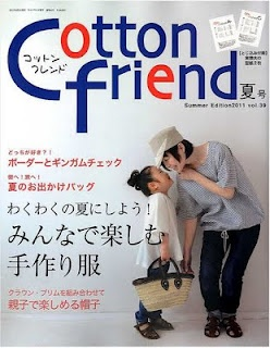 Cotton Friend summer 2011 *japanese*