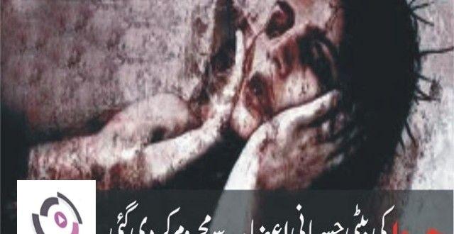 Muzaffargarh: relation to dispute the woman's lips sliced off 2 people | Pakistan Tv Live Streaming ~ News Channel in Pakistan Online