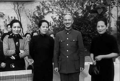 三姐妹和蒋介石