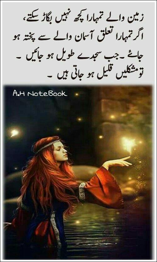 17 best images about urdu phrases on pinterest