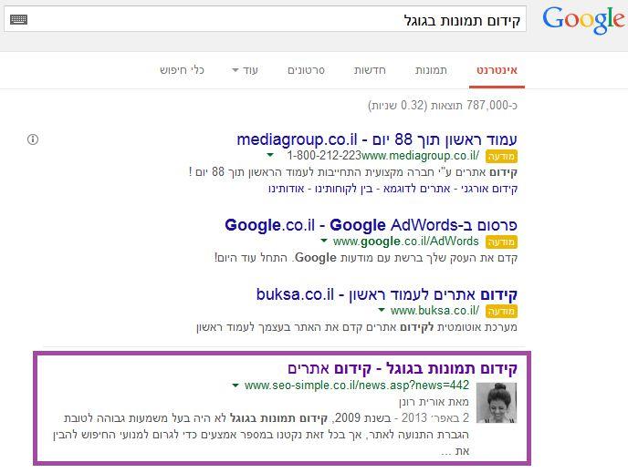 גוגל מודיעה כי היא מסירה את תמונת הפרופיל של מחברים מדף תוצאות החיפוש באינדקס. מה זה יעולל רשת החברתית שלה גוגל פלוס? כל זאת בכתבה הבאה  http://www.seo-simple.co.il/news.asp?news=724