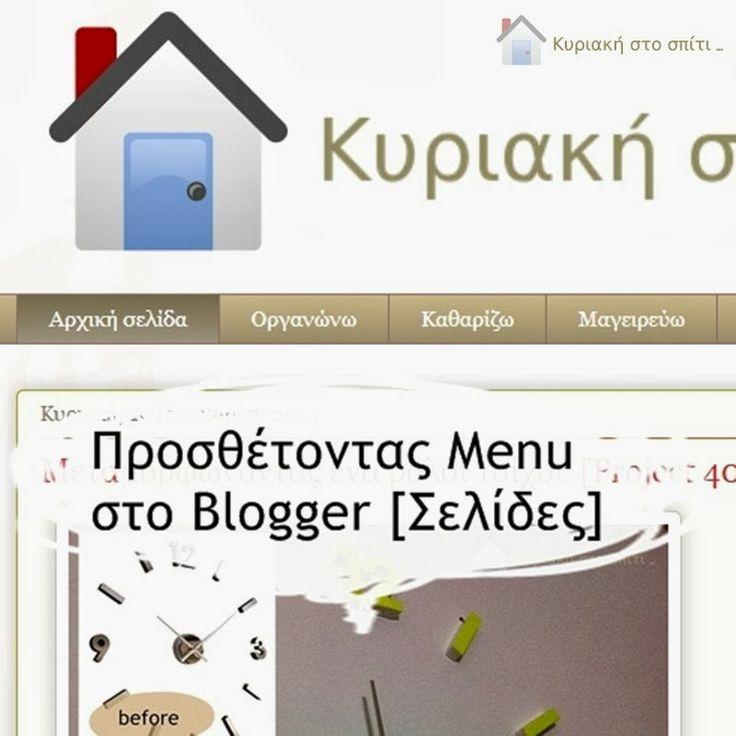 Κυριακή στο σπίτι... : Προσθέτοντας Menu στο Blogger [Σελίδες]