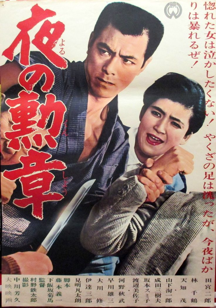 O Meara Ford >> 217 best images about vintage japanese film posters 日本 on Pinterest | Godzilla, Woody allen and ...