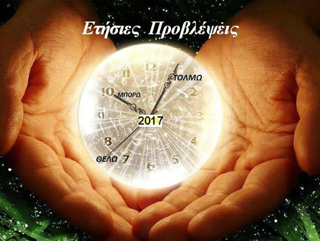 """Ψυχή και Αστρολογία   """"Psychology & Astrology"""": *Ετήσιες προβλέψεις έτους 2017*"""