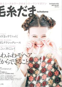 giftjap.info - Интернет-магазин | Japanese book and magazine handicrafts - Keito Dama 2013 No.157 Spring