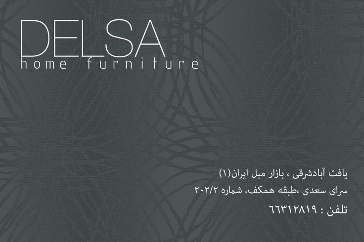 """DELSA"" furniture , visit card , by Mehdi Saleh"