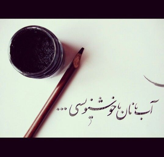 17 Best Images About Calligraphy Including Persian