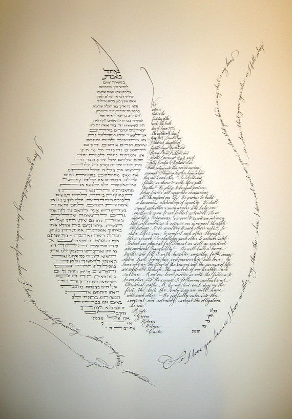 Flame Ketubah all text calligraphy Hebrew and English - perfect meld between text and art