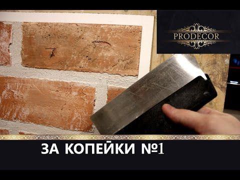 Старинный КИРПИЧ ИЗ РОТБАНДА! Своими руками, за копейки. №1 - YouTube