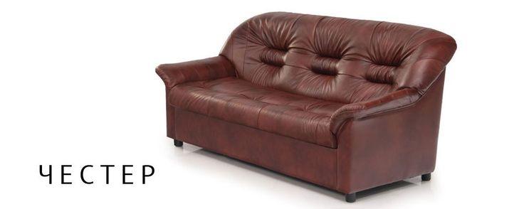 Диван «Честер» Диван кожаный Цвет: Коричневый (Натуральная кожа) Арт. AAA0048019 Среди прямых кожаных диванов, стоит отметить модель из коллекции «Честер»