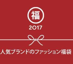 日本亚马逊2017年福袋预售开始啦!