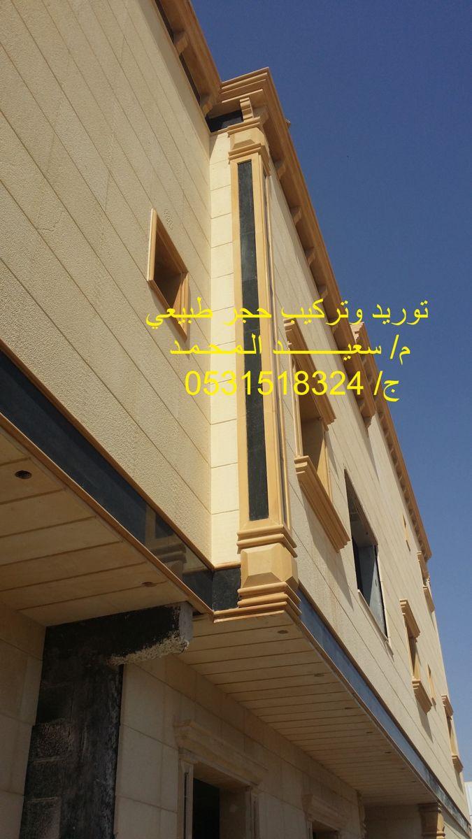 توريد وتركيب حجر طبيعي حجر الرياض مصنع حجر صور حجر