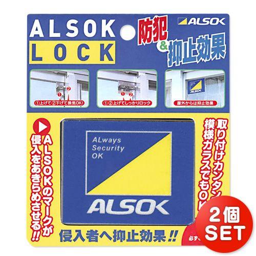 防犯補助錠/防犯鍵(ロック)「ALSOKロック(2個SET)」