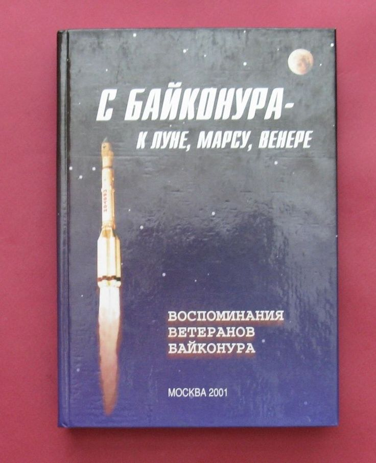 Russian Book Baikonur Cosmodrome Memories of Astronauts History Soviet Space NEW