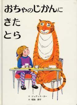 おちゃのじかんにきたとら / The Tiger Who Came To Tea
