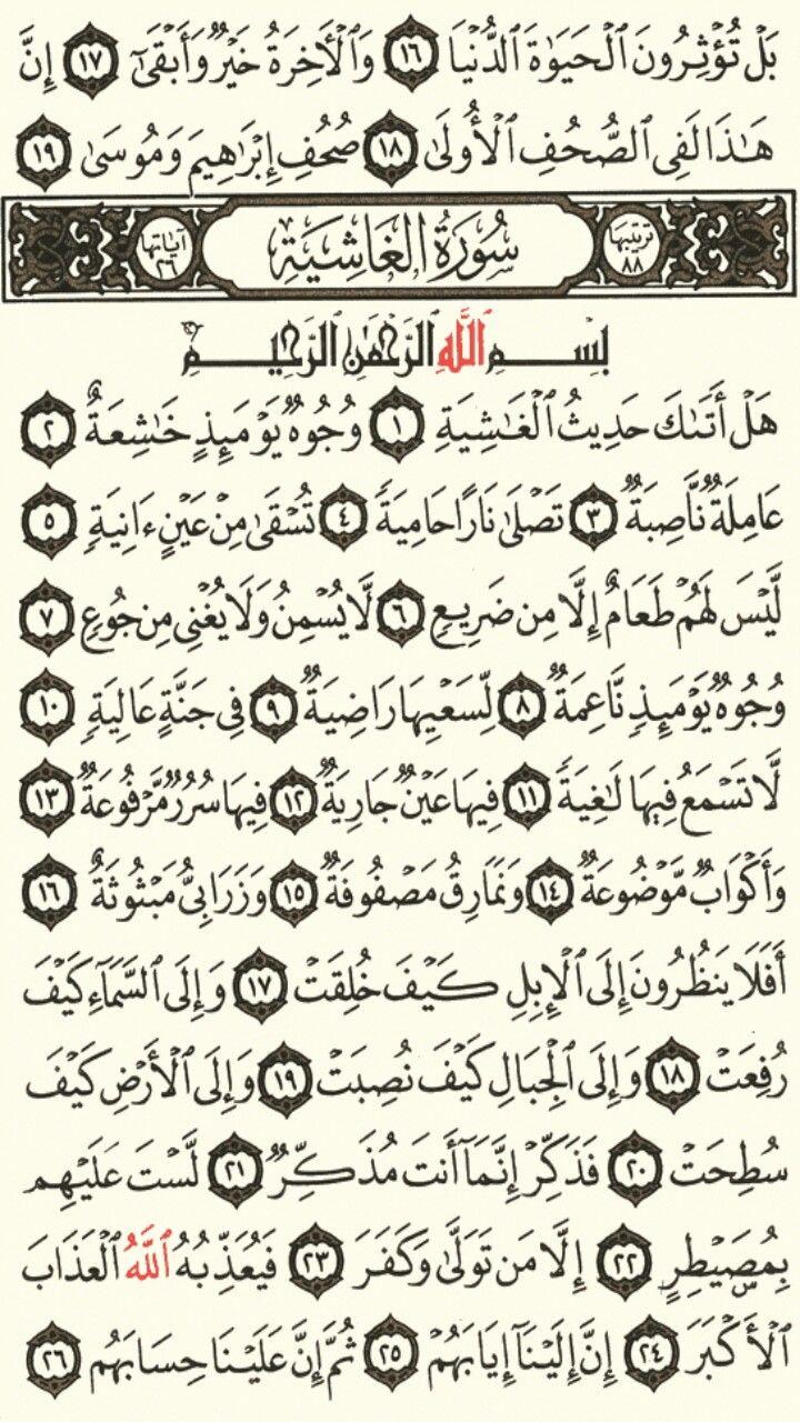 سورة الغاشية الزء الثلاثون الصفحة 592 Quran Verses Love Quotes Verses