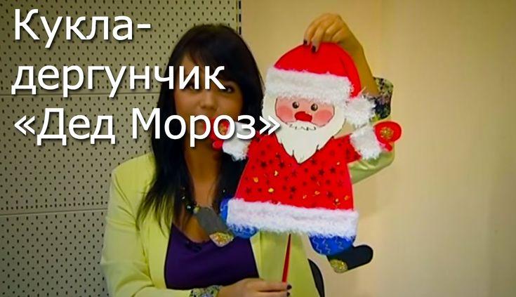 Рукоделие- Кукла-дергунчик «Дед Мороз», своими руками! Видео мастер-класс