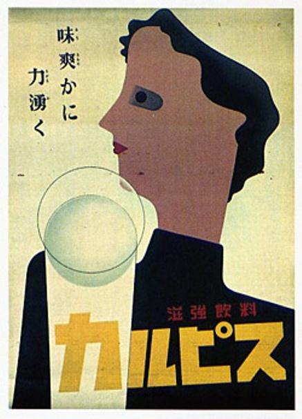vintage Japanese ad (calpis_07 (437x607, 67Kb))