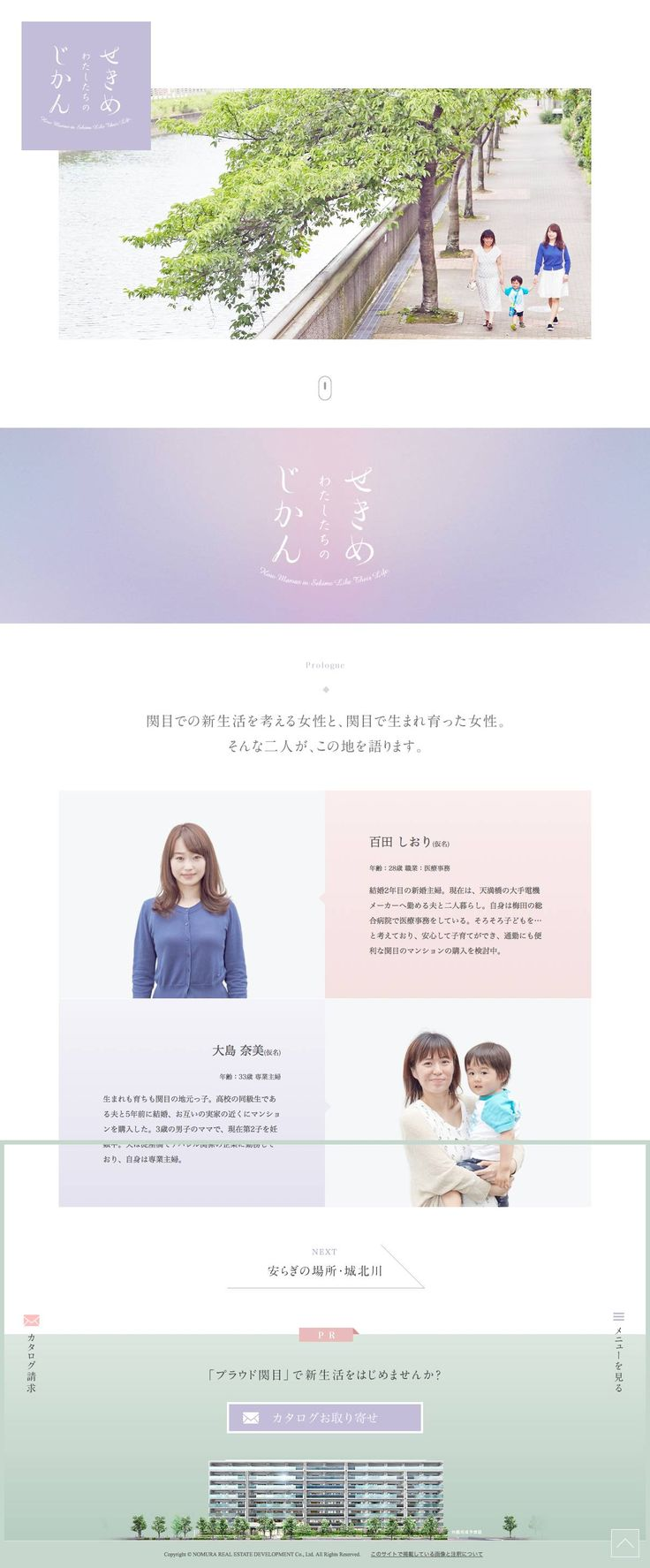 http://www.proud-web.jp/kansai/mansion/sekime/sekimejikan/index.html