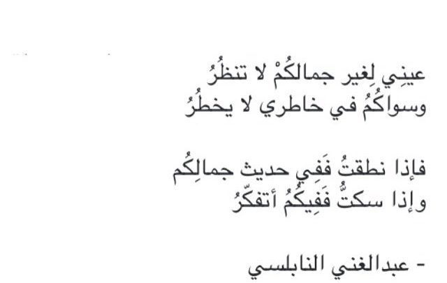 اشعار راقية عن الحب ستأخذك في عالم من الخيال Arabic Calligraphy Calligraphy
