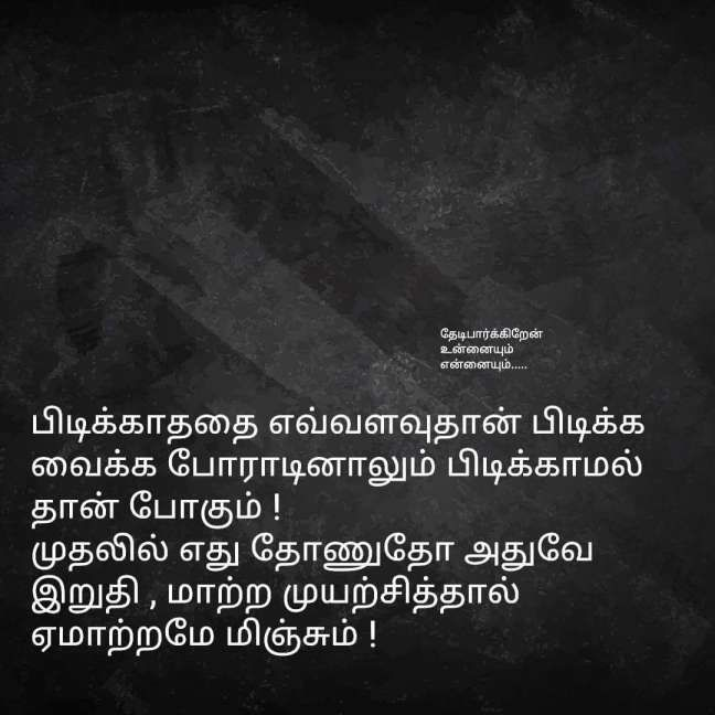 15 Family Quotes In Tamil Family Quote Quoteslife99 Com In 2020 True Quotes Family Quotes Unique Quotes