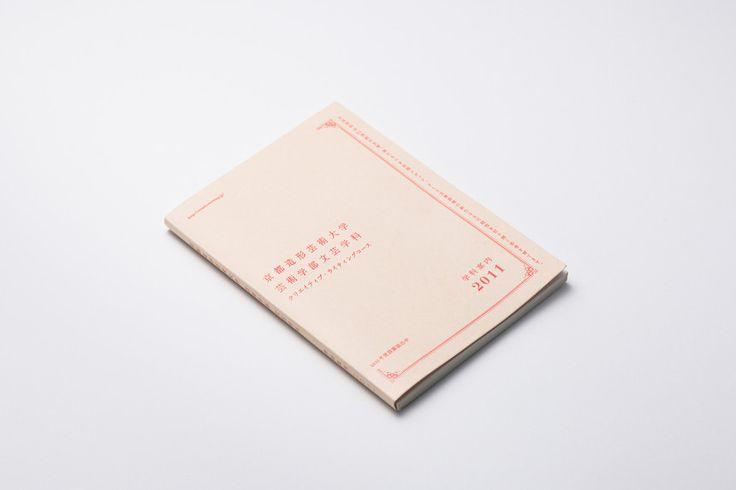 Kyoto University of Art and Design / department brochure (Department of Literary Arts)